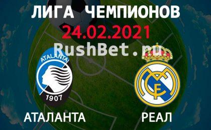 Прогноз на матч Аталанта - Реал Мадрид