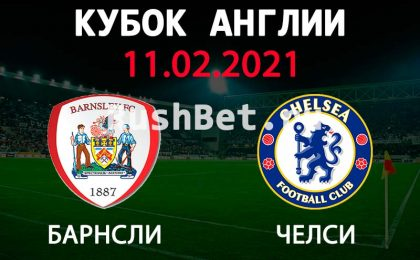 Прогноз на матч Барнсли - Челси
