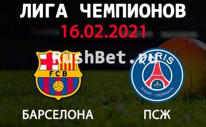 Прогноз на матч Барселона - ПСЖ