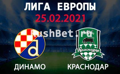 Прогноз на матч Динамо Загреб - Краснодар