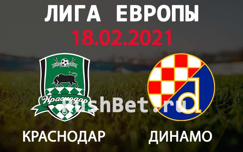 Прогноз на матч Краснодар - Динамо Загреб