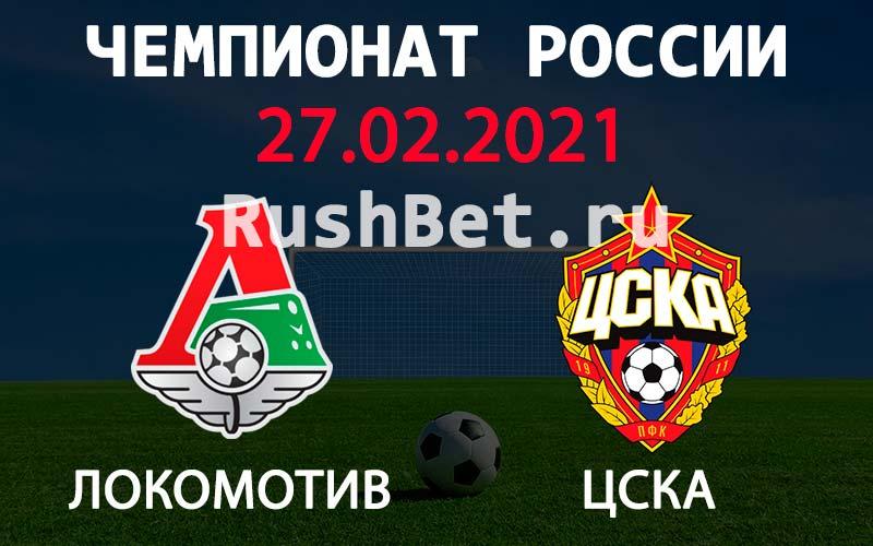 Прогноз на матч Локомотив - ЦСКА