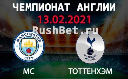 Прогноз на матч Манчестер Сити - Тоттенхэм