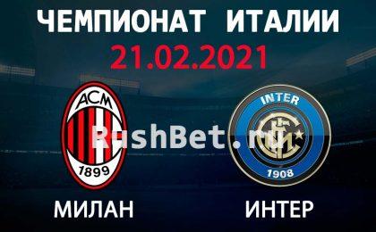 Прогноз на матч Милан - Интер