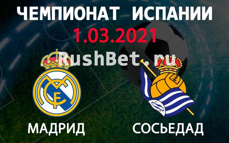Прогноз на матч Реал Мадрид - Реал Сосьедад