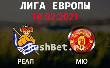 Прогноз на матч Реал Сосьедад - Манчестер Юнайтед
