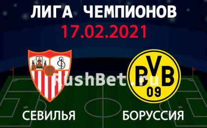 Прогноз на матч Севилья - Боруссия Дортмунд