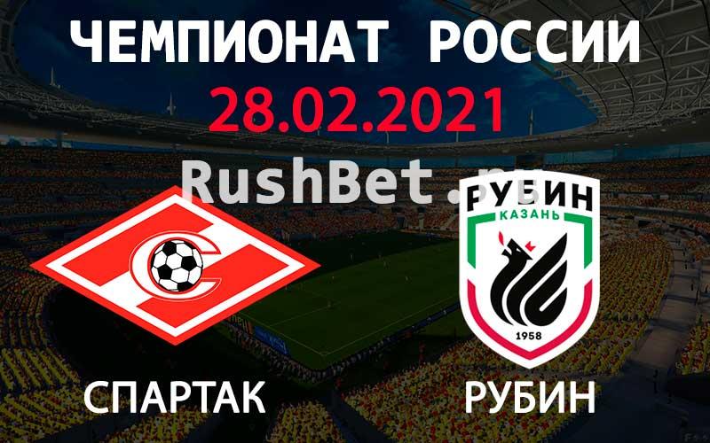 Прогноз на матч Спартак - Рубин
