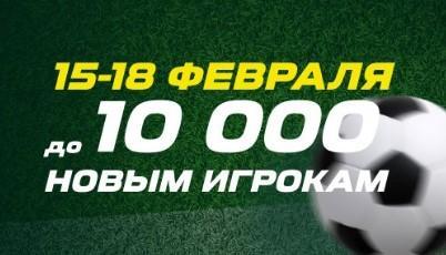 Супербонус 10 000 руб от БК Лига Ставок
