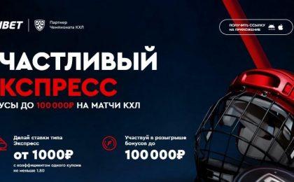 100000 от Фонбет для ставок на КХЛ