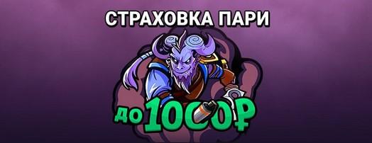 Акция «Страховка ставки до 1000 рублей» от БК ГГбет