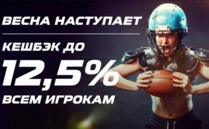 БК Лига Ставок – кэшбек 12,5%