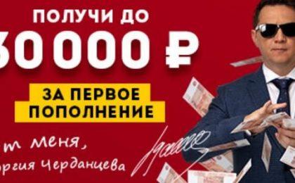 Бонус 30 000 рублей за первое пополнение от БК Олимп