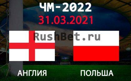 Прогноз на матч Англия - Польша