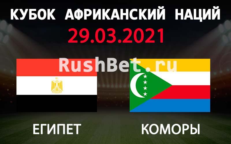 Прогноз на матч Египет - Коморские острова