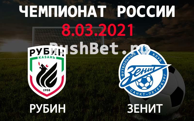 Прогноз на матч Рубин - Зенит