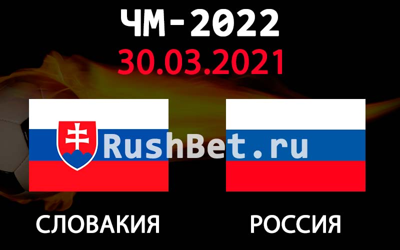 Прогноз на матч Словакия - Россия