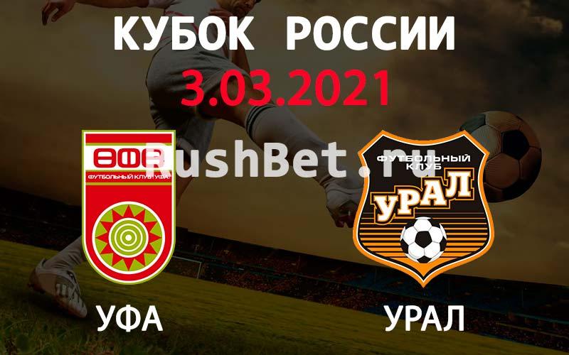 Прогноз на матч Уфа - Урал