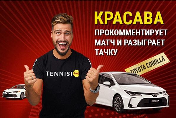 Розыгрыш автомобилей от БК Тенниси