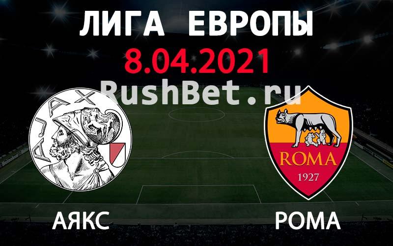 Прогноз на матч Аякс - Рома