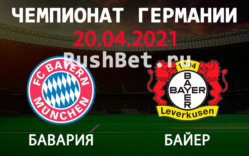 Прогноз на матч Бавария - Байер