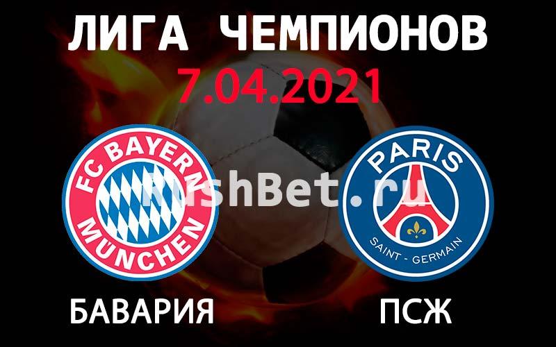 Прогноз на матч Бавария - ПСЖ