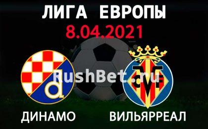 Прогноз на матч Динамо Загреб - Вильярреал
