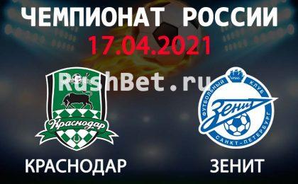 Прогноз на матч Краснодар - Зенит
