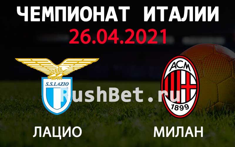 Прогноз на матч Лацио - Милан