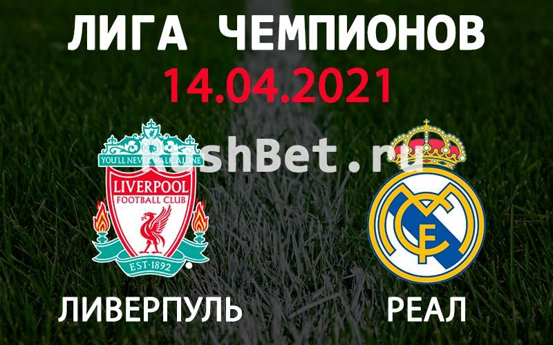 Прогноз на матч Ливерпуль - Реал Мадрид