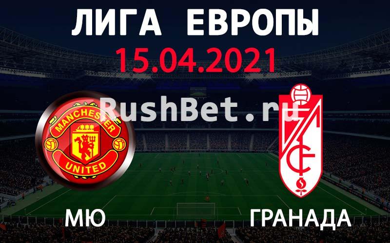 Прогноз на матч Манчестер Юнайтед - Гранада