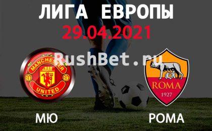 Прогноз на матч Манчестер Юнайтед - Рома