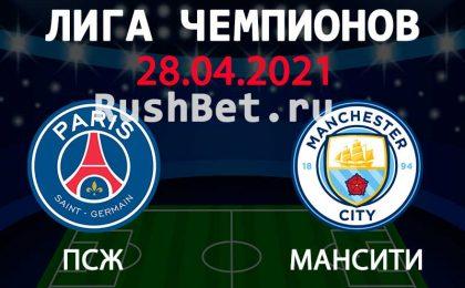 Прогноз на матч ПСЖ - Манчестер Сити