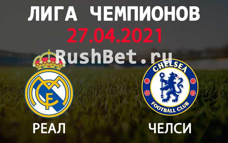 Прогноз на матч Реал Мадрид - Челси