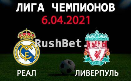 Прогноз на матч Реал Мадрид - Ливерпуль