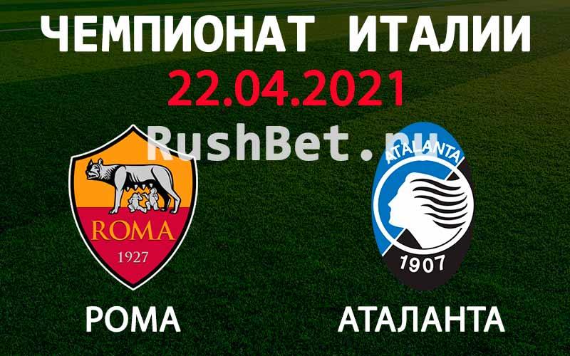 Прогноз на матч Рома - Аталанта