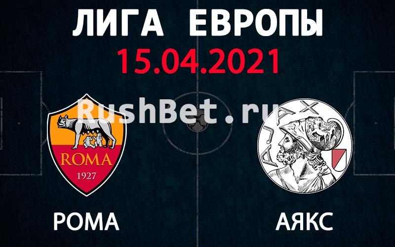 Прогноз на матч Рома - Аякс