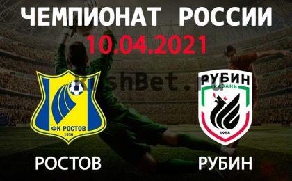 Прогноз на матч Ростов - Рубин