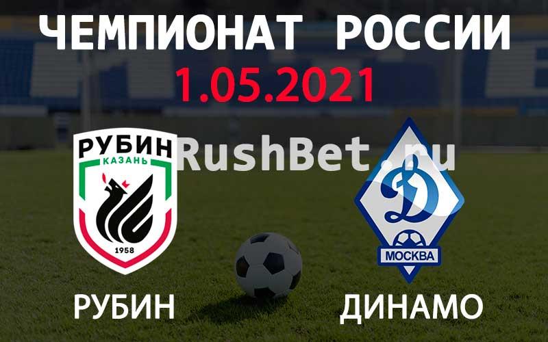Прогноз на матч Рубин - Динамо