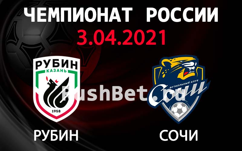 Прогноз на матч Рубин - Сочи