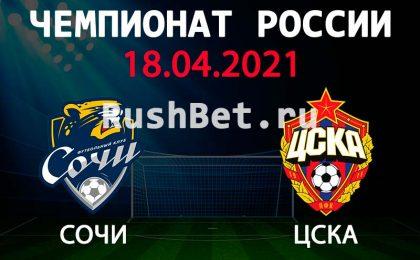 Прогноз на матч Сочи - ЦСКА