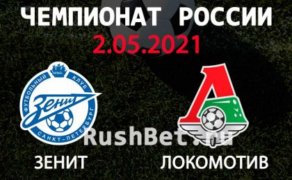Прогноз на матч Зенит - Локомотив