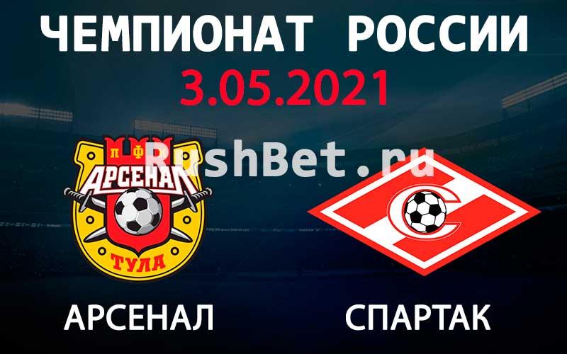 Прогноз на матч Арсенал Тула - Спартак