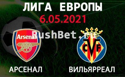 Прогноз на матч Арсенал - Вильярреал