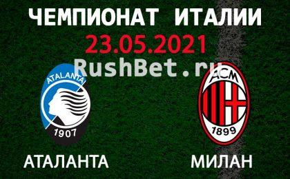 Прогноз на матч Аталанта - Милан