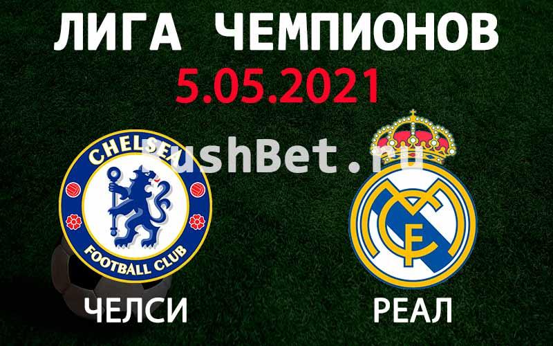 Прогноз на матч Челси - Реал Мадрид