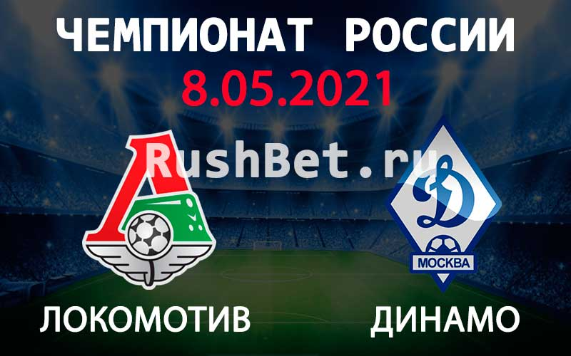 Прогноз на матч Локомотив - Динамо