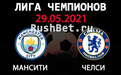 Прогноз на матч Манчестер Сити - Челси