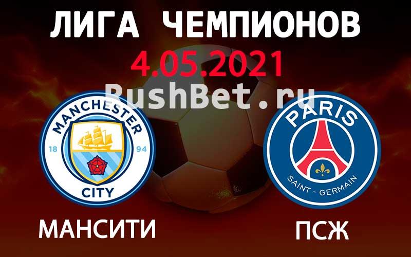 Прогноз на матч Манчестер Сити - ПСЖ