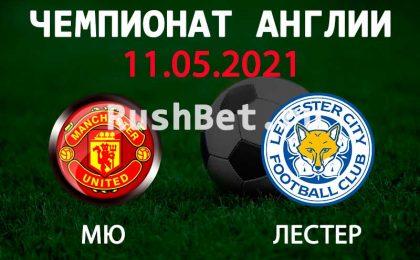 Прогноз на матч Манчестер Юнайтед - Лестер